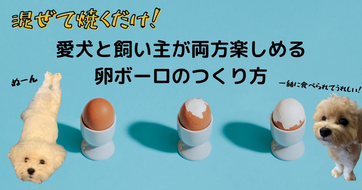 犬用卵ボーロ作り方
