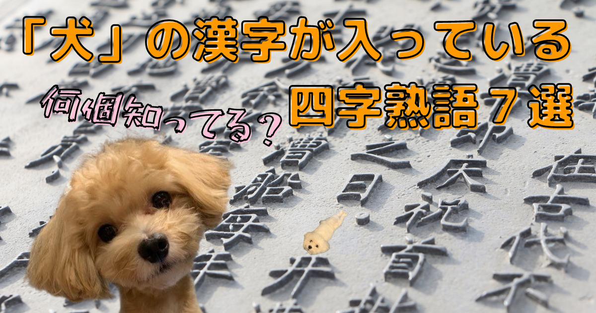 犬が入った四字熟語